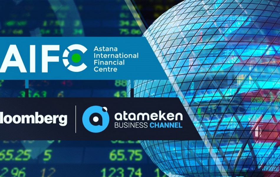 МФЦА, Atameken Business Channel и Bloomberg стали партнерами